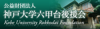 Kobe University Rokkodai Foundation