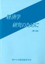 経済学研究のために(第9版)|...